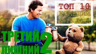 Киноитоги 2015 года: Лучшие фильмы. ТОП 10 комедий 2015