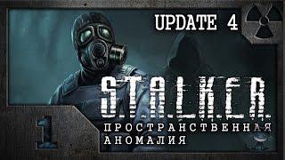 Сталкер. Пространственная аномалия (Update 4) # 01. Ловушка.