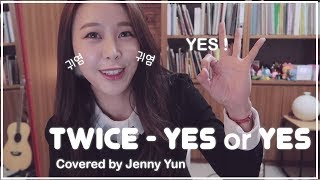 TWICE(트와이스) - YES or YES 바이올린 커버(covered by Jenny Yun)