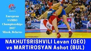 NAKHUTSRISHVILI (GEO) vs MARTIROSYAN (BUL). European SAMBO Championships 2017 in Minsk