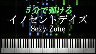 イノセントデイズ / Sexy Zone【ピアノ初心者向け・楽譜付き】