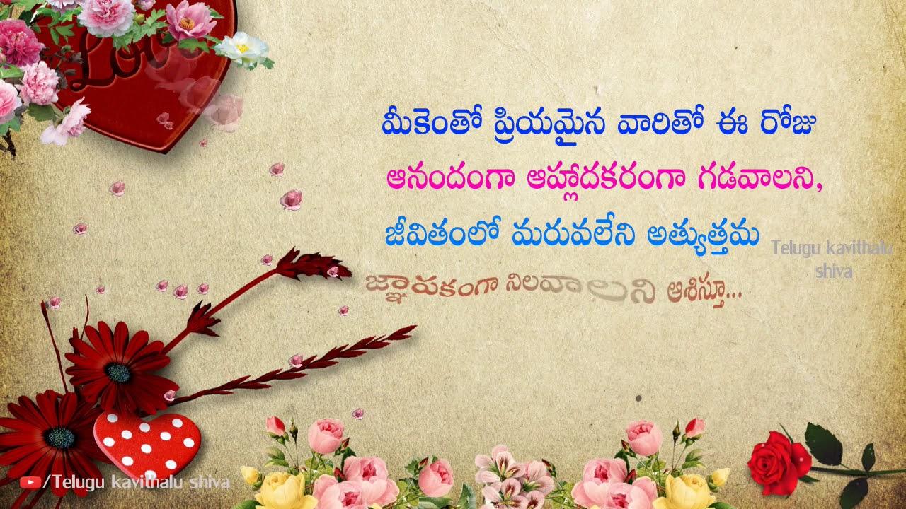 Birthday Wishes To Lover In Telugu