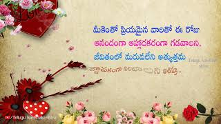 Beautiful Birthday Wishes in Telugu, Birthday wishes, Happy birthday, Telugu kavithalu
