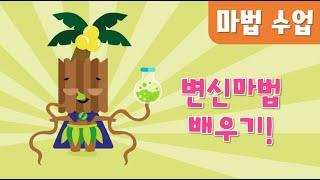 3월동화|원에서의하루|마법수업|호이호이마법학교