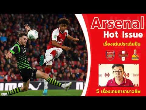 Arsenal Hot Issue - 5 เรื่องหลังเกมเฉือนดอนคาสเตอร์