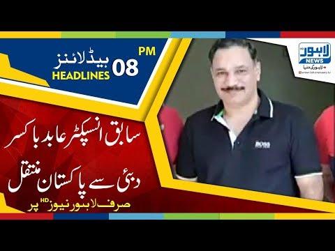 08 PM Headlines Lahore News HD - 20 February 2018