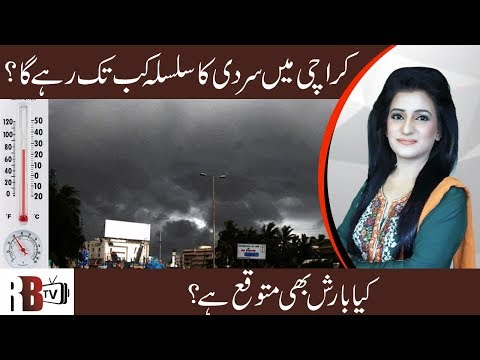 Cold Wave in Karachi expected ? Siberian Winds chilly weather | Drop in Temperature - | SRN | REDBOX