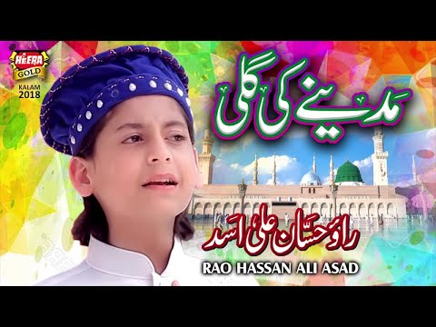 Rao Hassan Ali Asad - New Naat 2018-19 - Madinay Ki Gali - Official Video - Heera Gold 2018