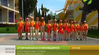 МДЦ «Артек» предоставит путёвки ямальским школьникам