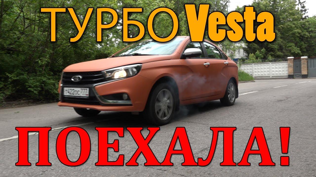 ТУРБО Vesta - ПОЕХАЛА! И первые проблемы...