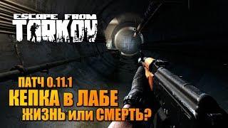Вылазка в Тарков 0.11.1 🔥 кепка в Лаборатории   жизнь или смерть