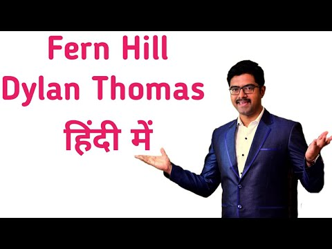 Fern Hill by Dylan Thomas in Hindi by Prateek sir best English classes