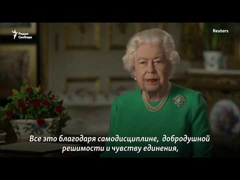 Королева Великобритании обратилась с посланием о пандемии коронавируса