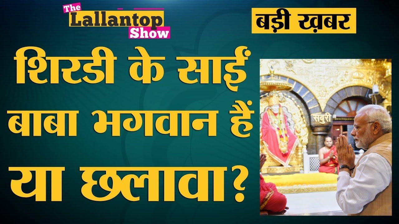 चमत्कार से भगवान बने Sai Baba की शरण में Narendra Modi l The Lallantop