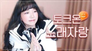 시청자 토크온 노래자랑 TOP 5