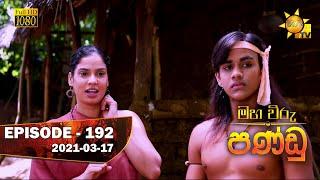 Maha Viru Pandu | Episode 192 | 2021-03-17 Thumbnail