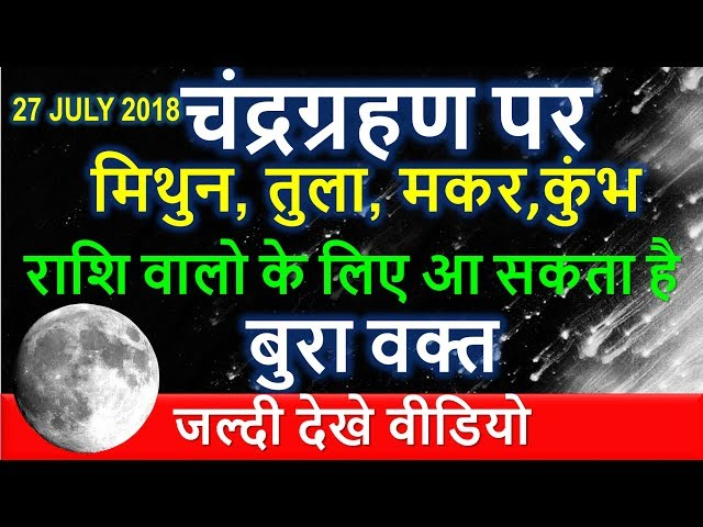 27 JULY ????? ????? ?? 4 ??????? ?? ?? ???? ??????? CHANDRA GRAHAN 2018 JULY date and time india usa