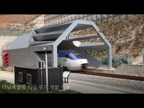 터널 폭발음 저감 후드 개발 기술