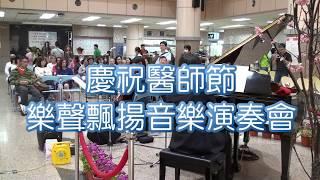 臺北市立聯合醫院中興院區-慶祝醫師節樂聲飄揚音樂演奏會