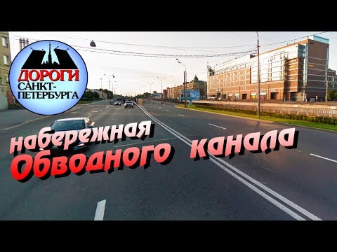 Санкт-Петербург. Набережная обводного канала.