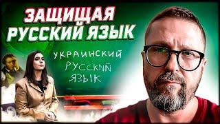 Мендель об украинском русском языке