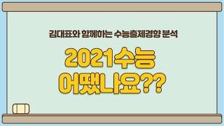 [2021학년 수능] 2021학년도 수능 출제 경향과 …