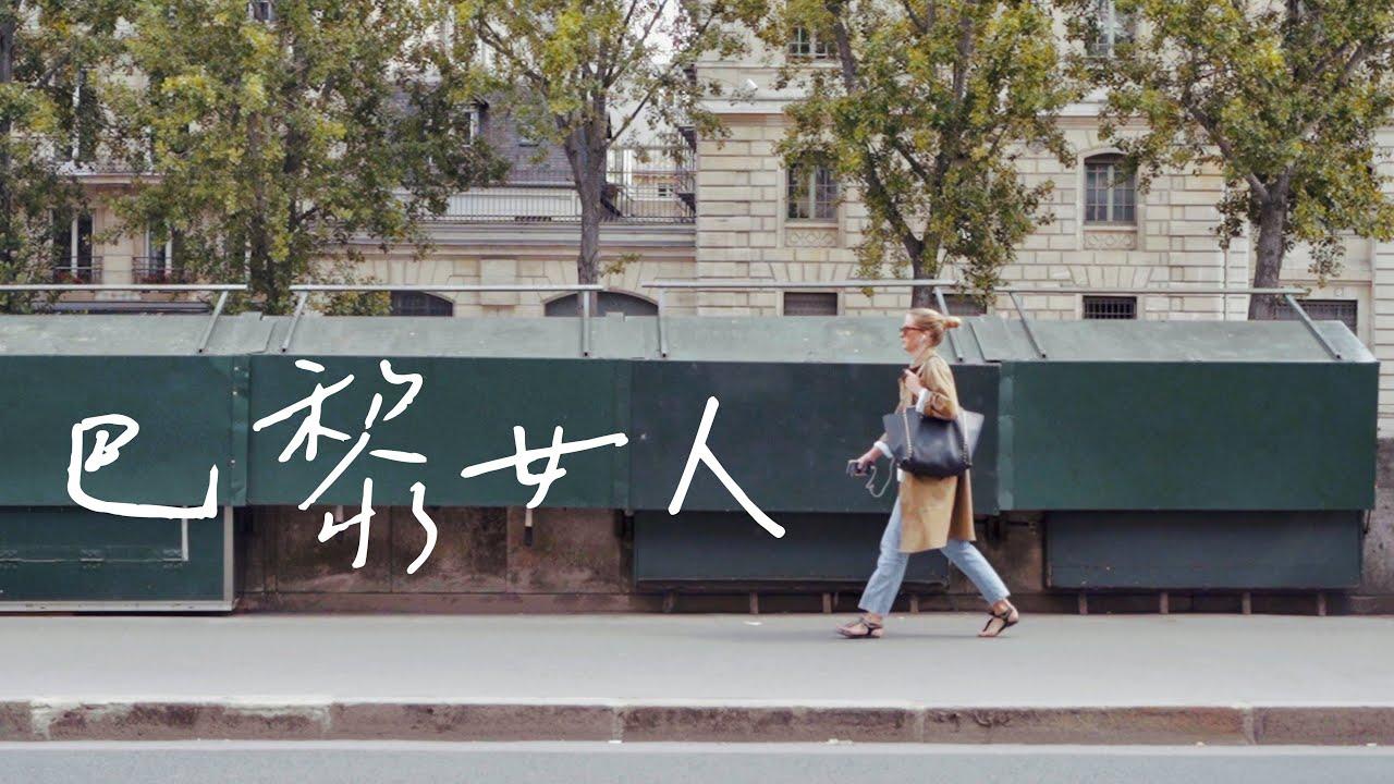 拒絕被定義,那些乘風破浪的巴黎女人   巴黎小胡桃