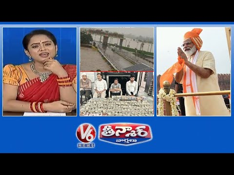 Medaram Drown With Rain Water | MRO Caught With Rs 1.10 cr Bribe | Independence Day | V6 Teenmaar