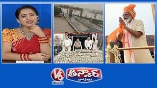 Medaram Drown With Rain Water   MRO Caught With Rs 1.10 cr Bribe   Independence Day   V6 Teenmaar