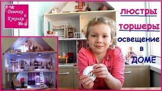 Домик для кукол, освещение, люстры, торшеры. Dollhouse lighting, chandeliers, floor lamps