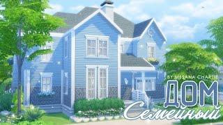 The Sims 4: Строительство - Семейный дом
