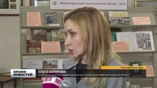 Книги, изданные при поддержке правительства области, презентовали в Нижнем Новгороде