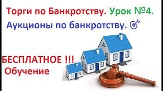 Торги по Банкротству. Урок №4.  Аукционы по банкротству. 🎯  Обучение БЕСПЛАТНОЕ !!!