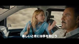 7月22日公開 「ボン・ボヤージュ~家族旅行は大暴走~」イベント 待...