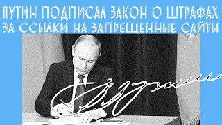 Путин подписал закон о штрафах за ссылки на запрещенные сайты