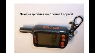 Замена дисплея в брелке Leopard 9010