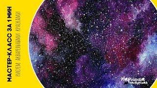 Бесплатный видео урок по рисованию| как за 1 минуту сделать космос