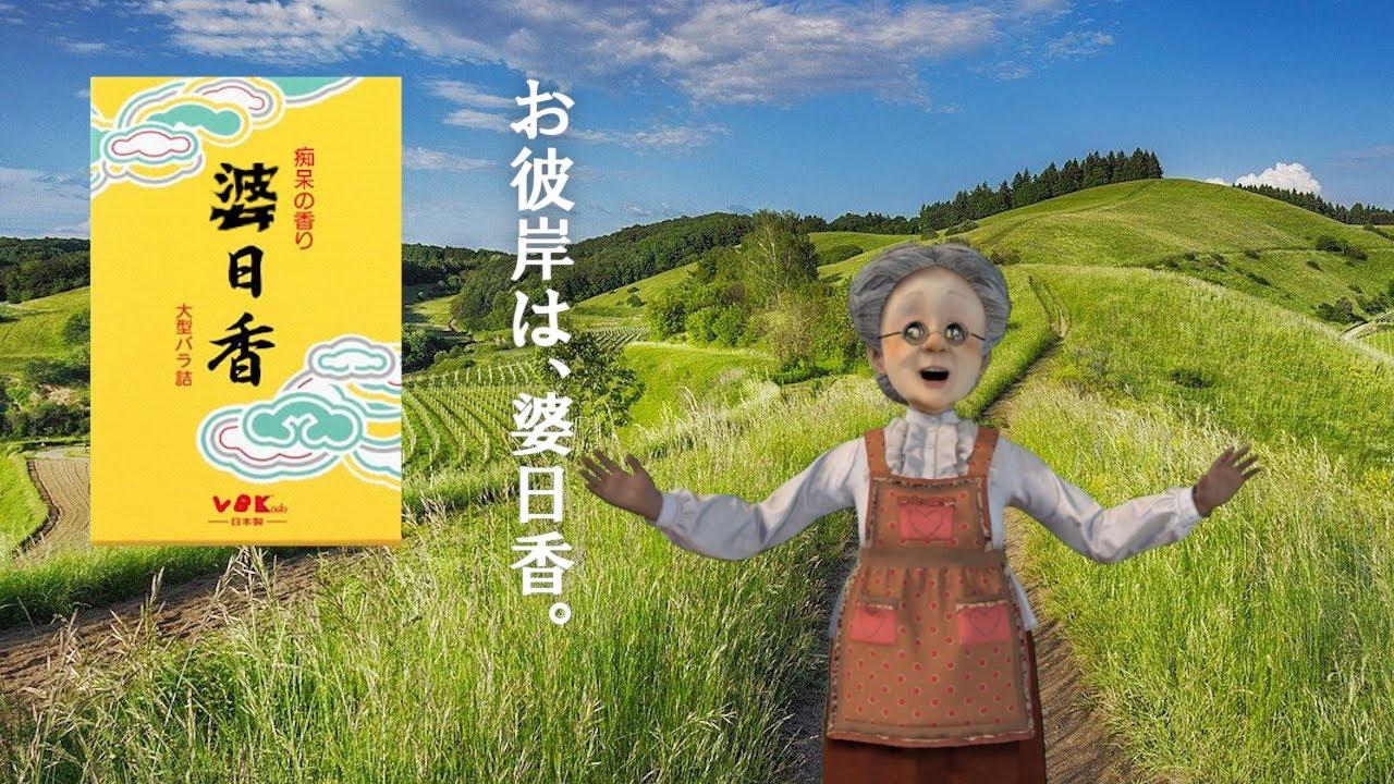 バーチャルおばあちゃんねるCM「日本の故郷、婆日香。」篇