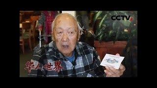 《华人世界》 20190906| CCTV中文国际
