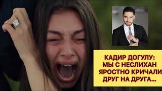 Кадир Догулу, Мы с Неслихан яростно кричали друг на друга. Турецкие сериалы. Турецкие актёры.