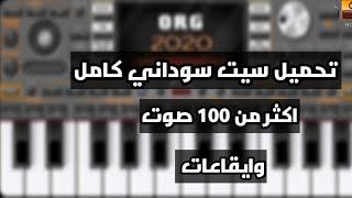 سيت سوداني كامل ORG 2020 وتحميل اكثر من 100 صوت للاورج وشرح هام