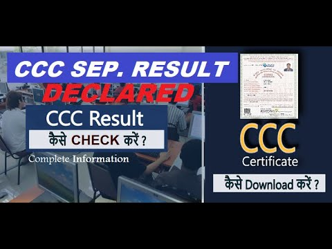 NIELIT CCC Result January 2021 Computer Course Date