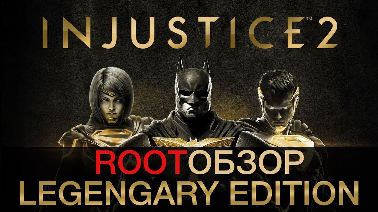 Купить Injustice 2 : Legendary Edition ( steam ключ) Global