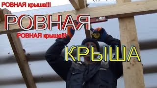 видео Как правильно сделать лаги на крышу