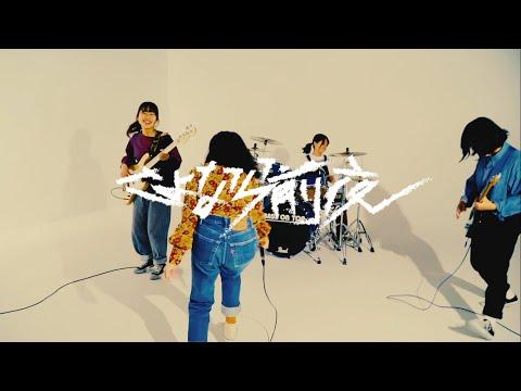 ヤユヨ「さよなら前夜」MV