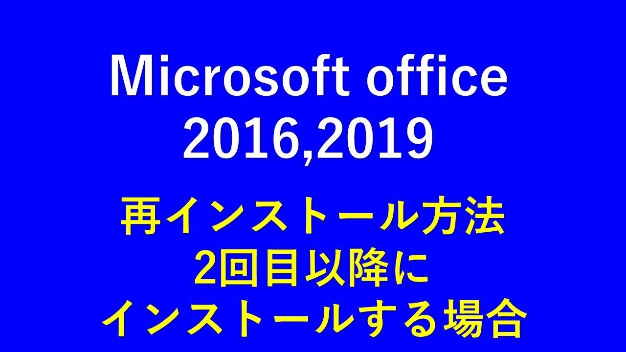 Microsoft office 2016,2019の再インストール方法(登録済みで2回目以降インストールの場合)