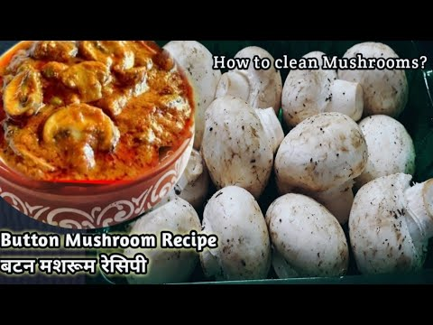 How to cook Button Mushroom Masala || How to clean mushroom correctly || Button Mushroom recipe