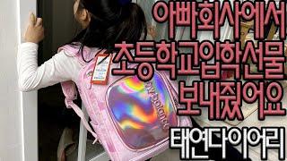 태연이 아빠 회사에서 보내준 초등학교 입학선물 가방 개…
