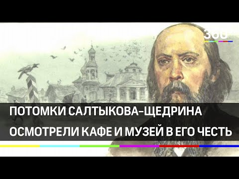 Потомки Салтыкова-Щедрина оценили литературное кафе и музей имени великого писателя в Подмосковье