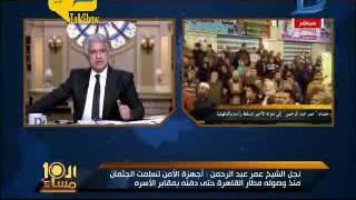 فيديو.. نجل عمر عبد الرحمن: الرئاسة تكفلت بنقل جثمان والدي من أمريكا